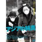アジアの純真(DVD)