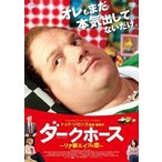 ダークホース リア獣エイブの恋(DVD)