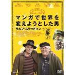 マンガで世界を変えようとした男 ラルフ・ステッドマン(DVD)