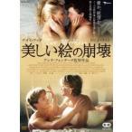 美しい絵の崩壊(DVD)