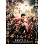 ラスト・レギオン 最後のグラディエーター(DVD)