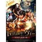 レジェンド・オブ・ヴィー 妖怪村と秘密の棺(DVD)