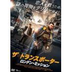 ザ・トランスポーター 〜ロンドン・ミッション〜(DVD)