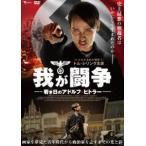 我が闘争 若き日のアドルフ・ヒトラー(DVD)
