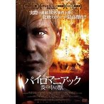 パイロマニアック 〜炎の中の獣〜(DVD)