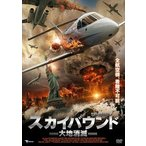 スカイバウンド 大地消滅(DVD)