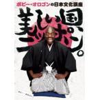ボビー・オロゴンの日本文化講座 美しい国、ニッポン。(DVD)