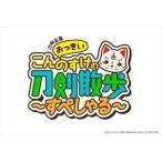 DVD 刀剣乱舞 おっきいこんのすけの刀剣散歩〜すぺしゃる〜(DVD)