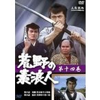 荒野の素浪人 14(DVD)