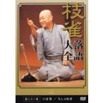 桂枝雀 落語大全 第二十一集(DVD)