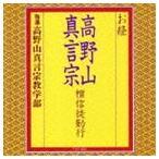 高野山真言宗教学部/お経 高野山真言宗 檀信徒勤行(CD)