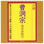 大本山永平寺維那 / お経 曹洞宗 檀信徒勤行 [CD]