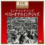 EMIプレミアム・ツイン・ベスト: シング・シング・シング〜ベスト・オブ・スイング・ジャズ(CD)
