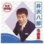 井沢八郎/完全保存盤 井沢八郎 名曲集(CD)