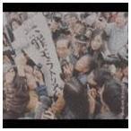 椎名林檎/無罪モラトリアム(CD)