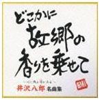 井沢八郎/井沢八郎 名曲集(低価格盤)(CD)