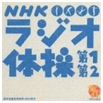 ����ݻ�Ϻ��NHK �饸������ ��1 ��2(CD)