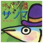 森山愛子/キャベツ畑のサンマ/赤とんぼ(CD)