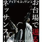 アイドルネッサンス4thワンマンライブ お台場で迸るネッサンス!!(BRD)(Blu-ray)