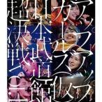アップアップガールズ(仮)日本武道館超決戦 vol.1(Blu-ray)