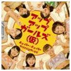 アップアップガールズ(仮)/チョッパー☆チョッパー/サバイバルガールズ(CD)