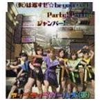 アップアップガールズ(仮)/(仮)は返すぜ☆be your soul/Party! Party!/ジャンパー!(通常盤)(CD)