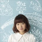 川嶋あい/空はここにある(通常盤)(CD)