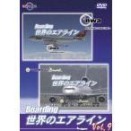 boa通販専門店ランキング30位 Boarding 世界のエアライン-9(DVD)