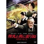 弾丸と共に去りぬ -暗黒街の逃亡者-(DVD)