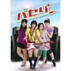 パセリ DVD-BOX(DVD)