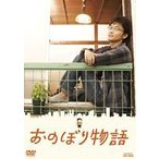 おのぼり物語(DVD)