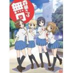 森田さんは無口(DVD)