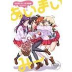 あいまいみー(DVD)