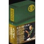 談志大全  上  DVD-BOX 立川談志 古典落語ライブ 2001 2007