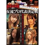 近代麻雀 プレゼンツ 麻雀最強戦2011 女流代表決定戦(DVD)