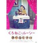 くろねこルーシー(DVD)