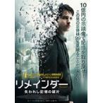 リメインダー  失われし記憶の破片(DVD)