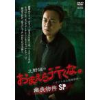 北野誠のおまえら行くな。〜ボクらは心霊探偵団〜 幽良物件SP(DVD)