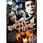 ミッドナイト・アカデミー 秘密の扉(DVD)