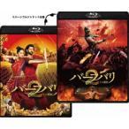 バーフバリ2 王の凱旋(Blu-ray)