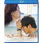 マルティニークからの祈り [Blu-ray]