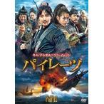 パイレーツ(DVD)