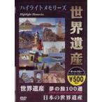 世界遺産 夢の旅 100選 ダイジェスト版(DVD)