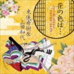 東儀秀樹&三田和代/花の色は… 〜百人一首に詠われた、日本の四季、日本の心〜(CD)