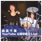 森高千里/森高千里 YouTube公開収録 & Live at Yokohama BLITZ(CD+DVD)(CD)