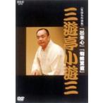 NHKDVD 落語名作選集 三遊亭小遊三(DVD)