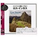 ロス・インカス/コンドルは飛んで行く〜ロス・インカス(SHM-CD)(CD)
