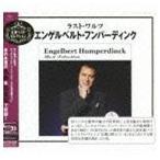 エンゲルベルト・フンパーディンク/ラスト・ワルツ〜エンゲルベルト・フンパーディンク・ベスト・セレクション(SHM-CD)(CD)