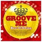 グルーヴ・ミー Best Of Swing(CD)