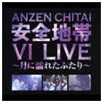 安全地帯/安全地帯VI LIVE 〜月に濡れたふたり〜(CD)